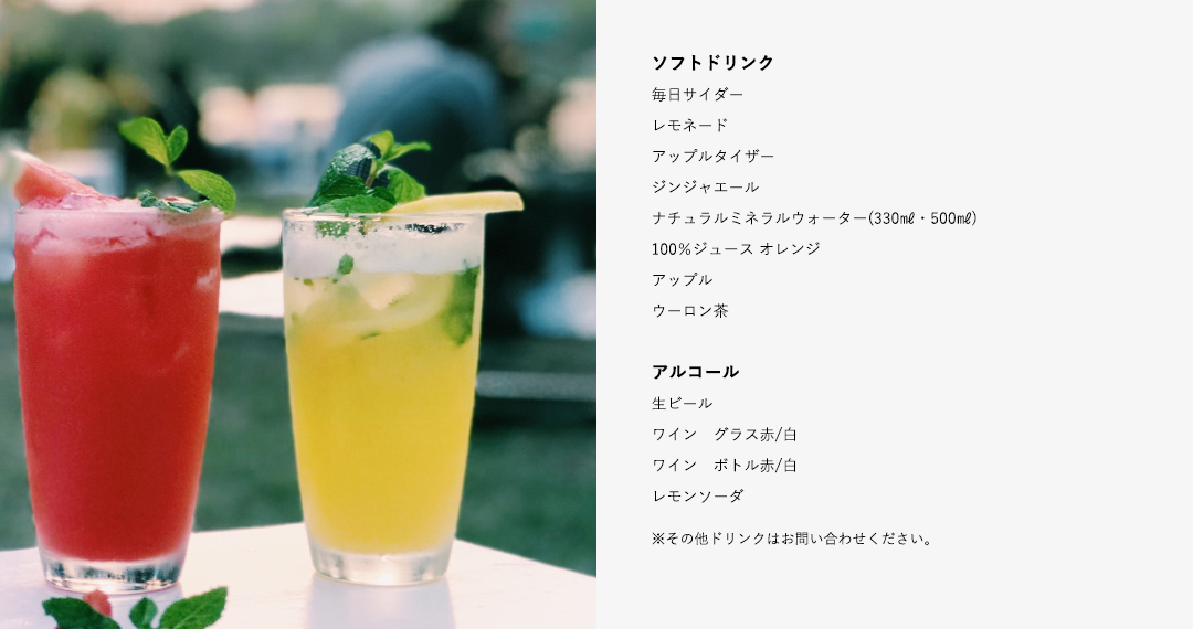 photo_page_concept_drink_01